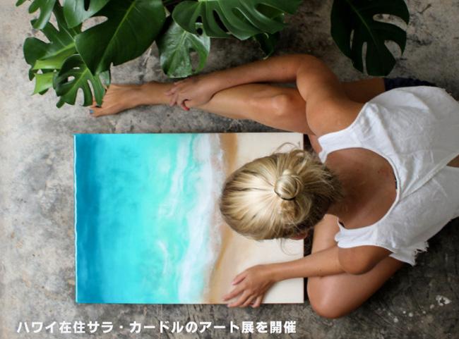 ハワイ在住アーティストのポップアップギャラリー開催!