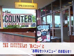 カハラの『THE COUNTER』より二つのお知らせ!