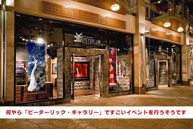 「ザ・リック・エクスペリエンス」のキックオフイベントが7月29日に開催!