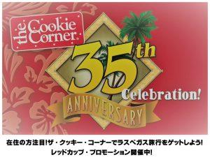 創業35周年を迎えたハワイ生まれの『ザ・クッキーコーナー』でラスベガス旅行が当たるキャンペーンを実施中!