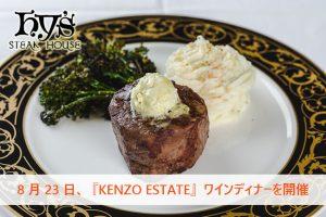 ハイズステーキハウスが『KENZO ESTATE』ワインディナーを8月23日に開催!