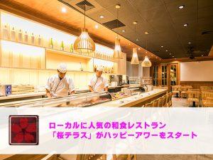 ローカルに人気の和食レストラン「桜テラス」が ハッピーアワーをスタート