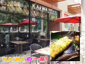 kaiwaの人気メニュー☆「カラカラ」とは、、、、♪♪