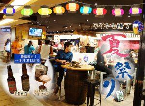ワイキキで大人な夏祭り!京都麦酒&響ジェラートを堪能