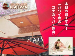 kaiwaの本日のおすすめ☆「ハワイ産コナパンパチの刺身」♪♪