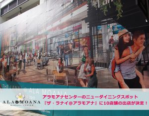 アラモアナセンターのニューダイニングスポット 『ザ・ラナイ@アラモアナ』に10店舗の出店が決定!