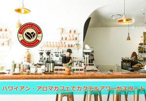 ワイキキの人気カフェ「ハワイアン・アロマカフェ」のビーチコマー店がバーサービスをスタート