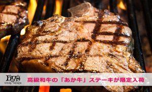 ハイズステーキハウス/高級和牛の「あか牛」ステーキを限定入荷