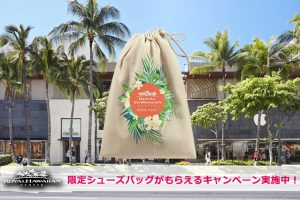 ロイヤルハワイアン/限定シューズバッグがもらえるキャンペーン実施中!