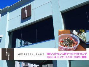 MWレストランに新テイクアウトランチ($10)& ディナートゥゴー($25)登場