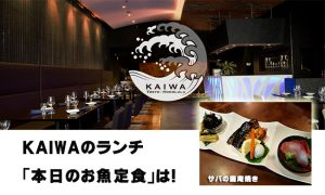 KAIWA「本日のお魚定食」ランチは、、、♪♪