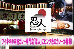 ワイキキの本格カレー専門店「忍人」に ピンク色のカレーが登場!