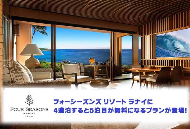 フォーシーズンズ リゾート ラナイに4連泊すると5泊目が無料になるプランが登場!
