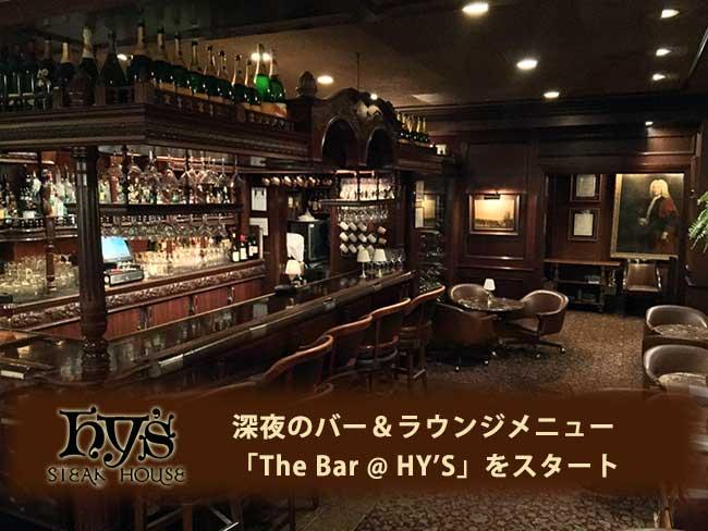 深夜のバー&ラウンジメニュー「The Bar @ HY'S」をスタート