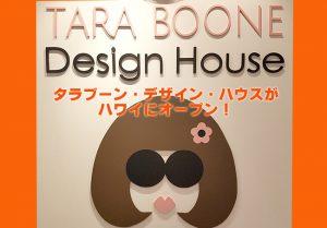 タラ・ブーン・デザイン・ハウスが9月29日(金)にカハラモールにオープン