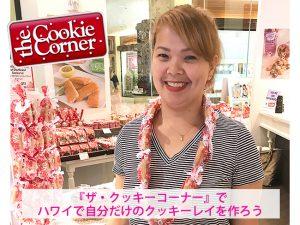 『ザ・クッキーコーナー』で自分だけのクッキーレイを作ろう!