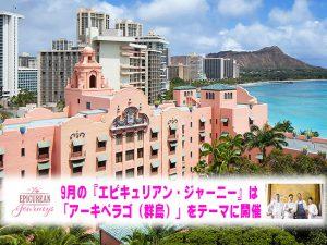9月の『エピキュリアン・ジャーニー』は 「アーキペラゴ(群島)」をテーマに開催