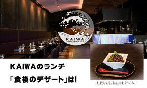 KAIWA「ランチの後のデザートは、、、♪♪」