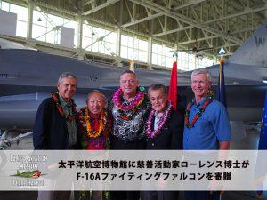 太平洋航空博物館・地元の慈善活動家ローレンス博士がF-16A寄贈