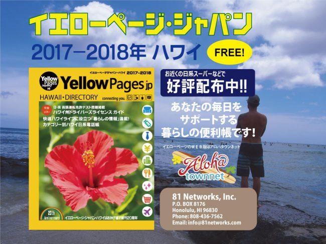 イエローページ・ジャパン2017-2018版 配布開始いたします!