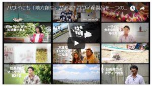 「111-HAWAII」プロジェクトのコンセプト動画を公開