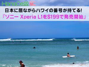 アメリカ携帯のハナセル『ソニー Xperia L1を$199で発売』