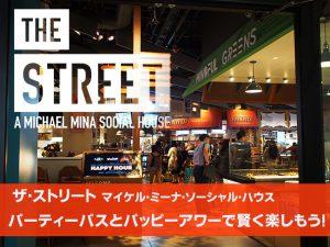 ザ・ストリートのお得なパーティーパスが「ちょい飲み」のププに最適