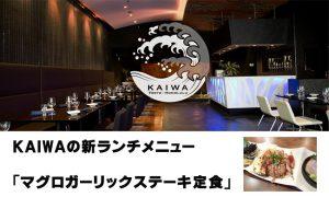 KAIWA★ランチのNewメニュー「マグロガーリックステーキ定食」♪♪