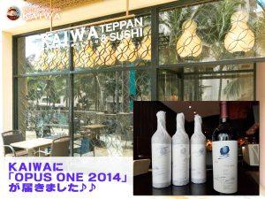 カイワ・OPUS ONE 2014 最新ヴィンテージ入荷♪♪