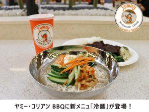 ヤミー・コリアン BBQに新メニュー 「冷麺」が登場!