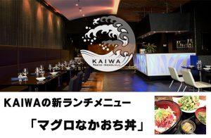 KAIWA★ランチのNewメニュー「マグロなかおち丼」♪♪