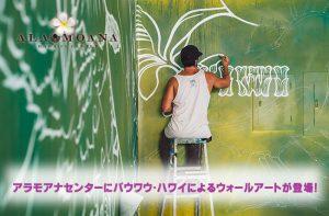 アラモアナセンターにパウワウ・ハワイによるウォールアートが登場!