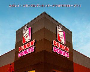 カポレイ・コモンズにダンキンドーナツが11/14オープン!