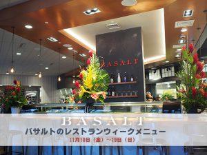 BASALTのレストランウィークメニュー