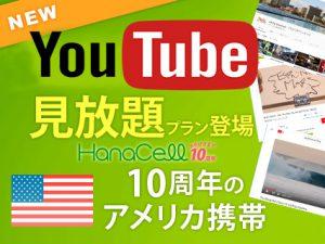 YouTube見放題のアメリカ携帯電話プランが新登場!