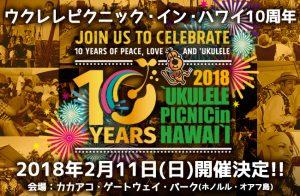 第10回ウクレレピクニック・イン・ハワイ、来年開催!