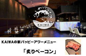 KAIWA★ハッピーアワーNewメニュー「炙りベーコン」♪♪