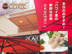 KAIWA-本日(11/15)のおすすめ☆ハワイ産の新鮮な「Uku(ウク)」