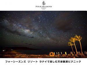 フォーシーズンズ リゾート ラナイで楽しむ天体観測ピクニック
