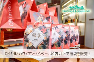 ロイヤル・ハワイアン・センター、40店以上で福袋を販売!