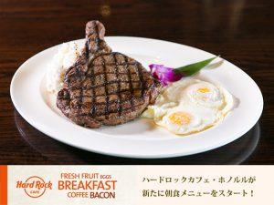 ハードロックカフェ・ホノルルが朝食メニューをスタート!