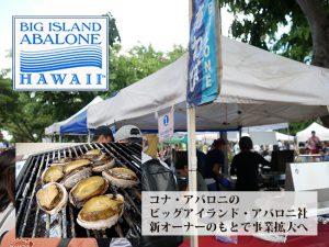 ハワイでアワビといえば「コナ・アバロニ」