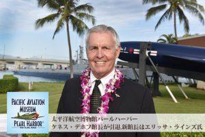 太平洋航空博物館パールハーバーの館長が年内で引退