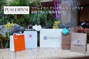プアレイラニ アトリウム ショップスでお得で楽しい福袋を販売