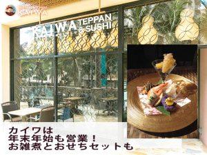 カイワ★年末年始も休まず営業☆お雑煮とおせちセットも