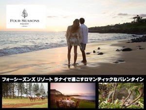 フォーシーズンズ リゾート ラナイで過ごすロマンティックなバレンタイン