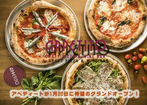 アペティート・クラフトピザ&ワインバーがグランドオープン!