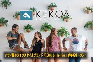 ハワイ発のライフスタイルブランド「KEKOA Collective」が移転オープン!