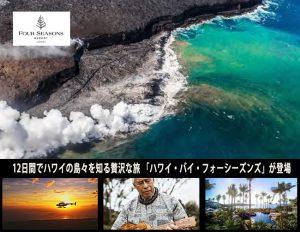 12日間でハワイの島々を知る一生に一度の贅沢な旅 「ハワイ・バイ・フォーシーズンズ」が登場