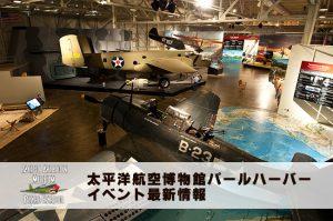 太平洋航空博物館パールハーバー最新イベント情報</br> 2018年1月〜3月